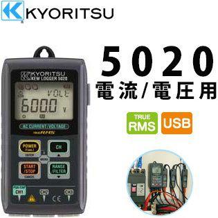 Đồng hồ ghi dữ liệu - Dòng dò Kyoritsu 5020
